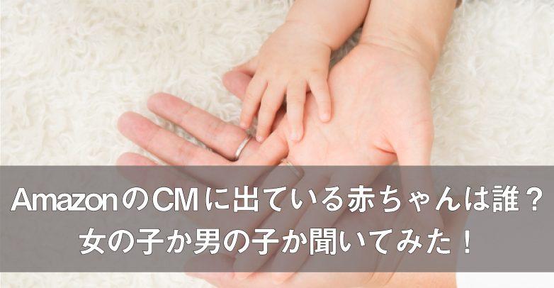 AmazonのCMに出ている赤ちゃん