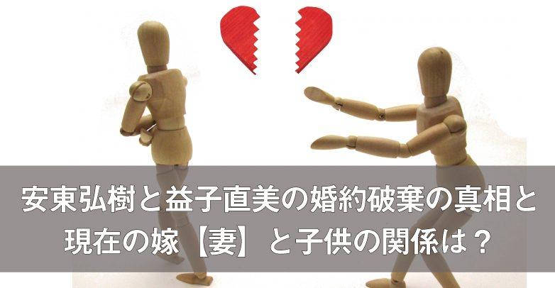 安東弘樹と益子直美の婚約破棄の真相と現在の嫁【妻】と子供の関係は?