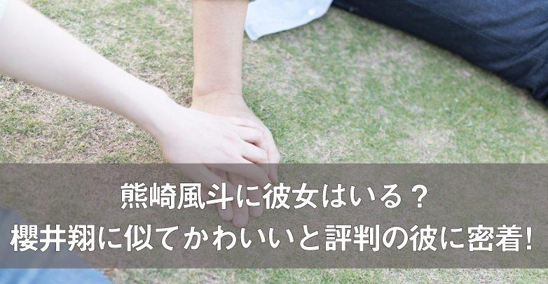 熊崎風斗に彼女はいる?櫻井翔に似てかわいいと評判の彼に密着!
