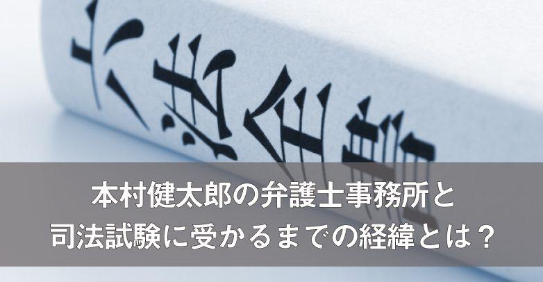 本村健太郎の弁護士事務所と司法試験に受かるまでの経緯とは?